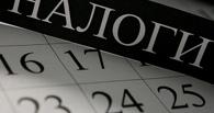 «Налоговые каникулы» в Омске могут наступить уже в этом году