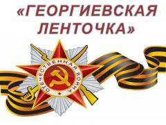 В Омске раздают георгиевские ленточки