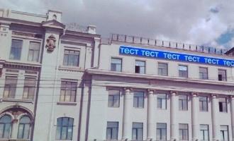 В «бегущей строке» на здании омской мэрии попросили вывести зарплаты чиновников
