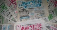 В Омске возродят газету 90-х «Мальчишки и девчонки»