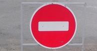 Омичей предупреждают о закрытии движения по улице К. Либкнехта