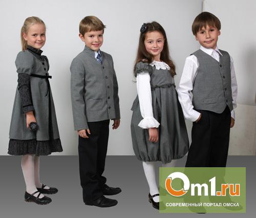 Ученикам школ Омской области придется одеваться по ГОСТу