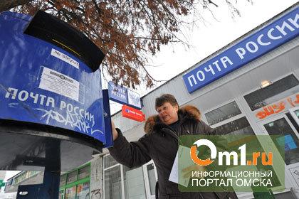 В селе Омской области на почте можно было скачать экстремистские песни