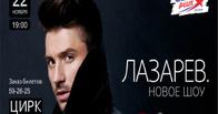 Сергей Лазарев не устраивает концертов в Омске