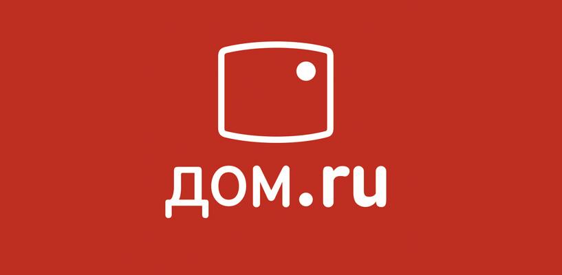Более половины клиентов «Дом.ru Бизнес» перешли на электронный документооборот