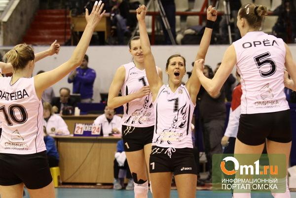 «Омичка» разгромила волейбольную команду из Екатеринбурга