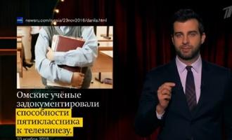 Иван Ургант пошутил об омском полтергейсте на «Первом канале»