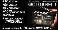 ФОТОприключения в Омске