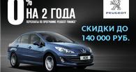 Любая версия Peugeot 408 под 0% с выгодой до 140 000 руб
