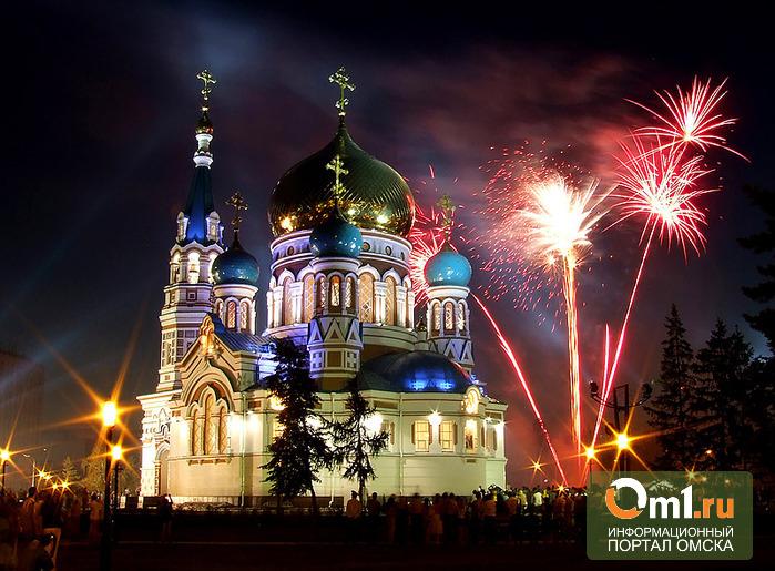 Стали известны подробности празднования 298-й годовщины Омска