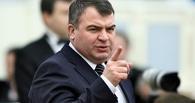 Уголовное дело Сердюкова закрыли