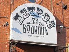 В Омске в ресторане «Петров-Водкинъ» организовали подпольное казино