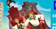 КЦ «Вавилон» приглашает на новогодний предпремьерный показ мультфильма «Иван Царевич и Серый Волк 3»