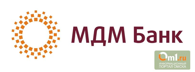 МДМ Банк запустил технологию безопасных интернет-платежей 3-D Secure