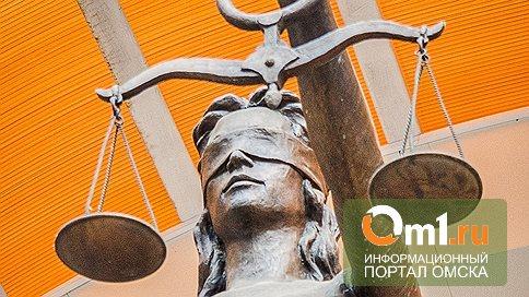 В Омской области плохо следили за условно осужденными