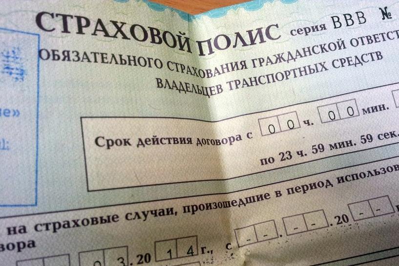 Центробанк запретил «Росгосстраху» заключать договоры по ОСАГО