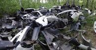 Под Омском нашли автомобильное кладбище