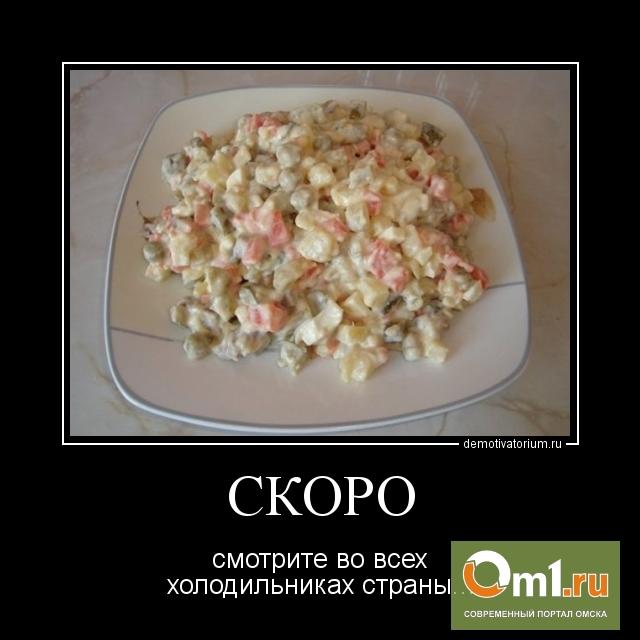 В Омске самый дешевый салат «Оливье» в России