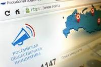 С сайта Российской общественной инициативы начнут убирать интернет-петиции