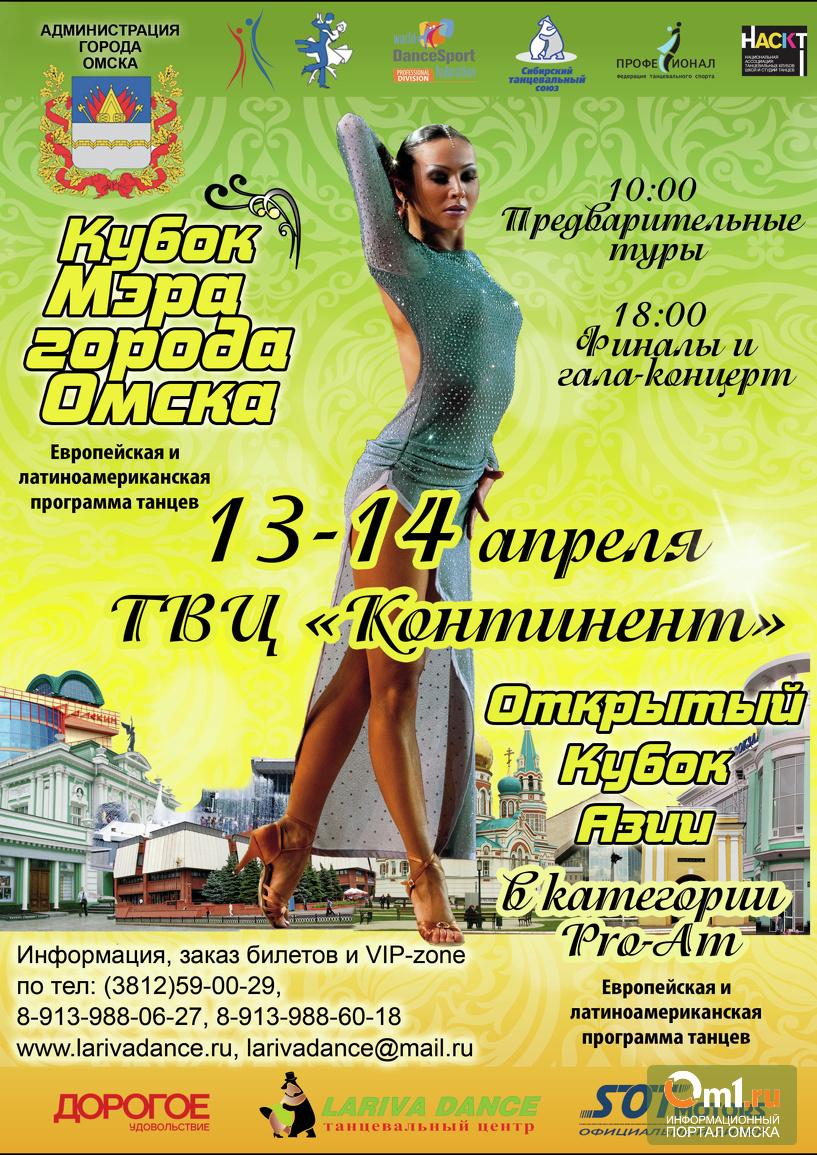 В Омск на фестиваль танцев приедут танцоры более чем из 10 городов России