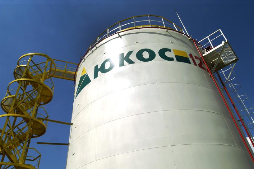 Категоричный Улюкаев: Россия не будет платить по иску акционеров ЮКОСа