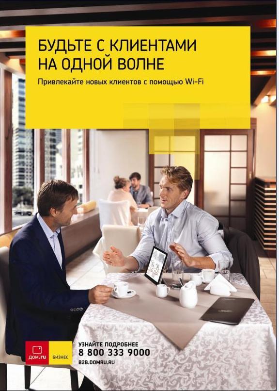 Wi-Fi стал самой популярной услугой среди клиентов «Дом.ru Бизнес» в сегменте HoReCa