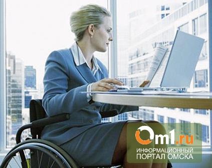 В Омске работодатели инвалидов получат дополнительное субсидирование