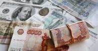 Курс валют: рубль начал уступать на бирже доллару и евро