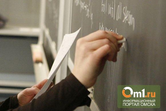 В конкурсе на лучшего педагога Омской области поучаствуют 105 кандидатов