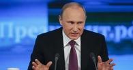 Итоги пресс-конференции президента РФ Владимира Путина