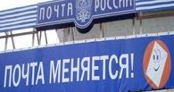 Омский филиал «Почты России» гордится проделанной работой в Новый год