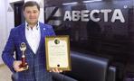 АН «АВЕСТА-РИЭЛТ» удостоено почетного звания Лауреата Конкурса Международного конкурса «ГЕММА»