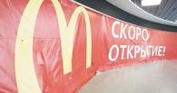 В Омске ожидается открытие еще двух McDonald's