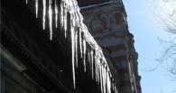 Прокуратура возмутилась тем, как в Омске убирают сосульки с крыш