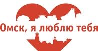В сквере у Транспортной академии установят скульптуру «Я люблю Омск»