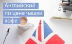 Омичи могут получить урок английского по цене чашки кофе