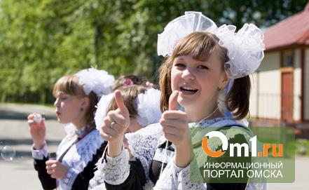 Последний звонок в Омске прозвенит для 6000 выпускников и депутатов горсовета