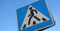 В Омске на переходе иномарка сбила 12-летнюю девочку