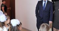 Назаров открыл новый садик в Таврическом
