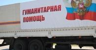 Жители ДНР получили почти 40 тонн гуманитарной помощи от омичей