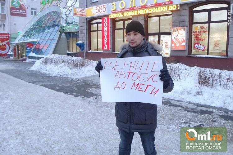 В Омске отменили все бесплатные автобусы до «МЕГИ»