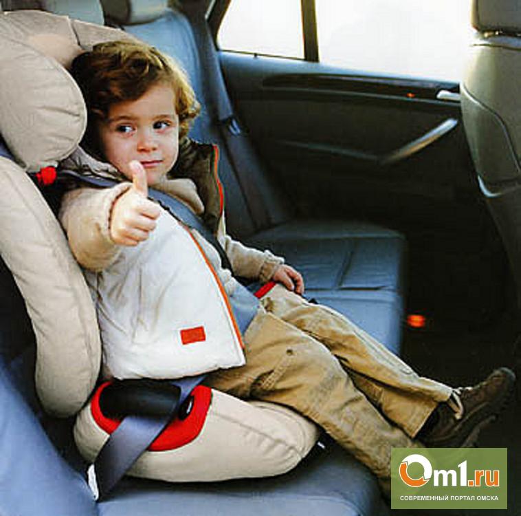 Омские инспекторы ГИБДД дарят водителям детские удерживающие устройства