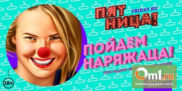 """Билборды «Пятницы» """"напрягают"""" омских чиновников"""