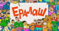 Водитель маршрутки из Омска будет сниматься в журнале «Ералаш»