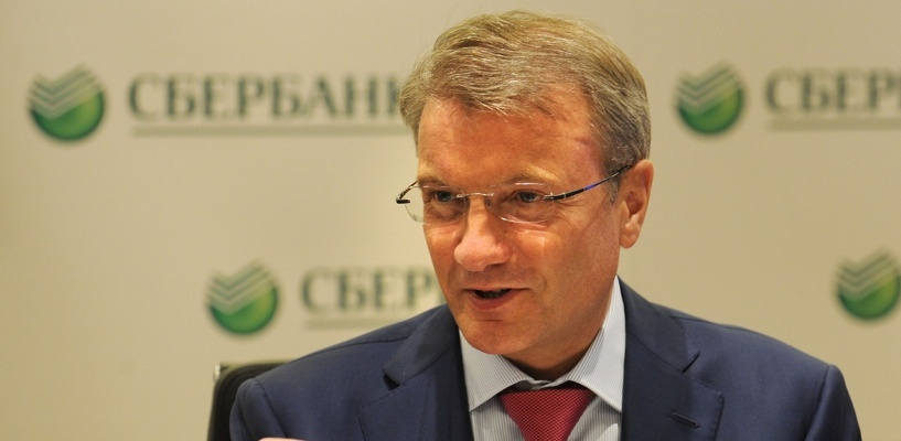 Герман Греф назвал курс рубля, при котором Россия будет чувствовать себя комфортно