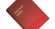 В 2016 году выйдет новая Красная книга Омской области