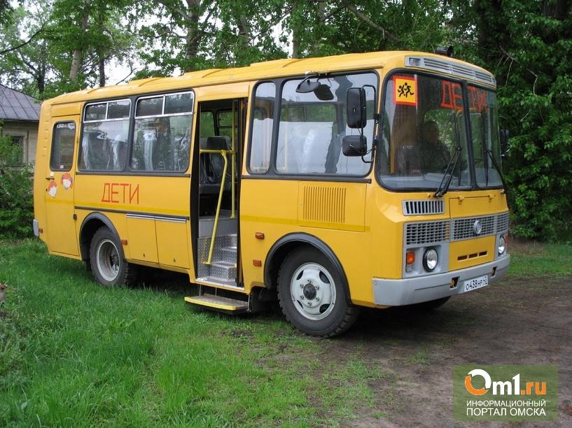 В Омской области школьные автобусы оснастят системой ГЛОНАСС