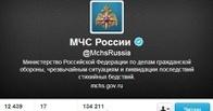 Руководство Twitter предложило МЧС оповещать россиян о бедах «твиттами»