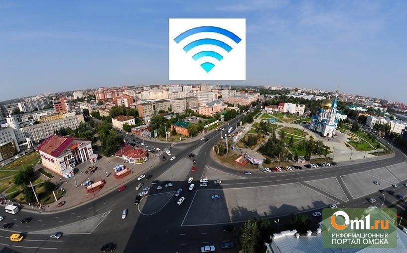 В Омске на Соборной площади появился бесплатный Wi-Fi