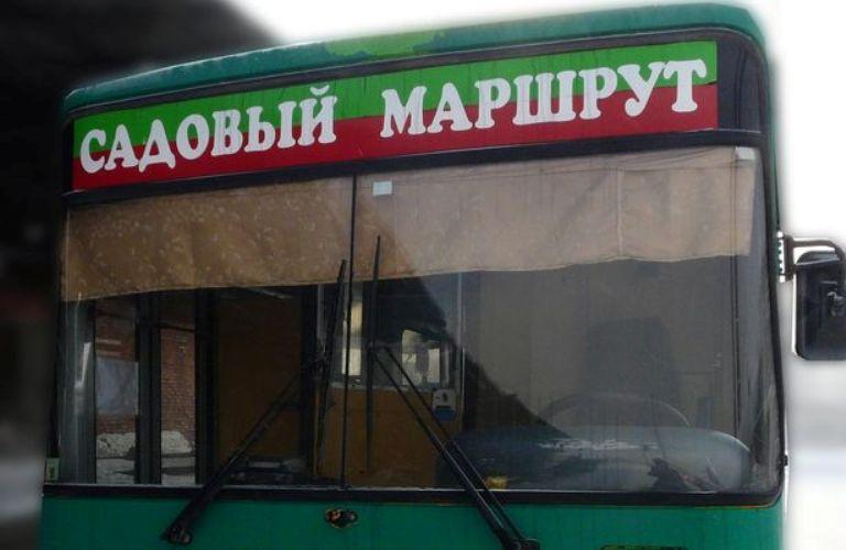 В Омске с 1 мая начинают работу садовые маршруты
